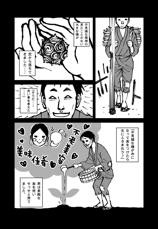 黄昏ヘンテコ奇譚_15_003.jpg