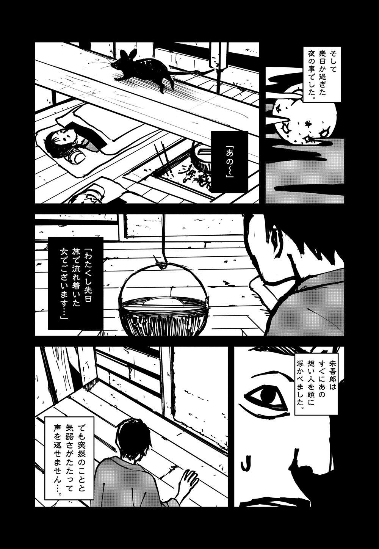 黄昏ヘンテコ奇譚_15_004.jpg