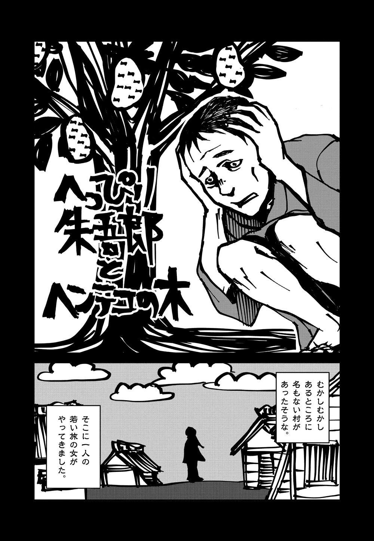黄昏ヘンテコ奇譚_15_001.jpg