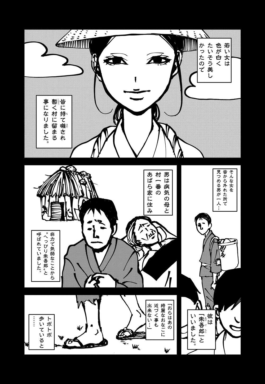 黄昏ヘンテコ奇譚_15_002.jpg