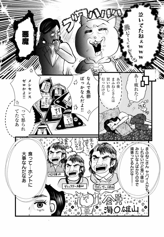 OAできない!deep_06_11.jpg