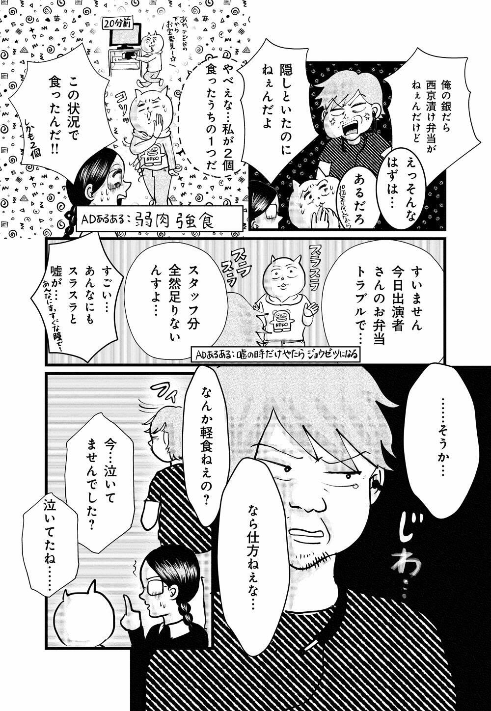 OAできない!deep_06_10.jpg