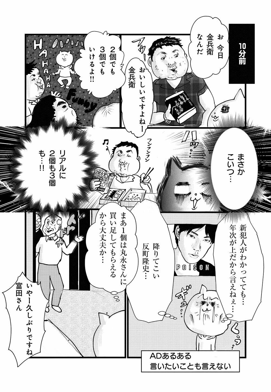 OAできない!deep_06_08.jpg