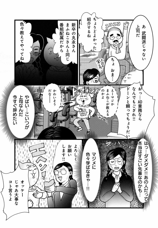 OAできない!deep_06_03.jpg
