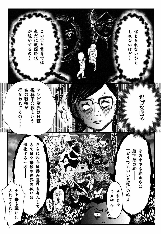 OAできない!deep_06_04.jpg