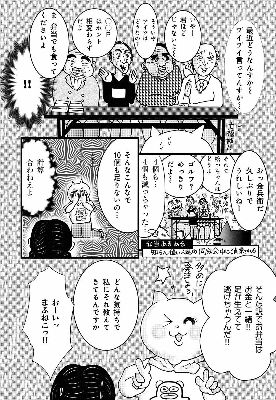 OAできない!deep_06_09.jpg