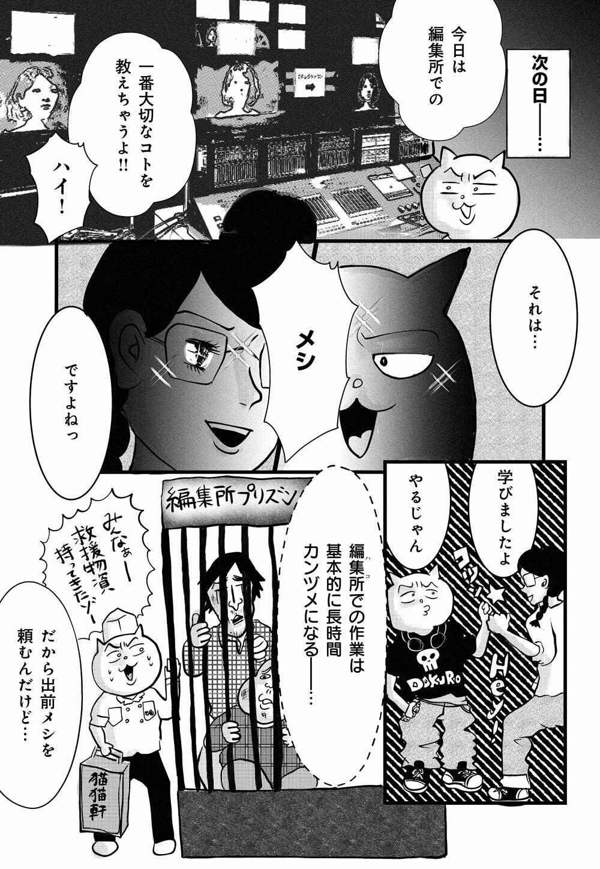 OAできない!deep_06_12.jpg