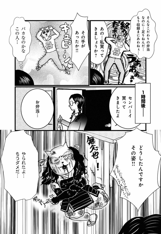 OAできない!deep_06_07.jpg