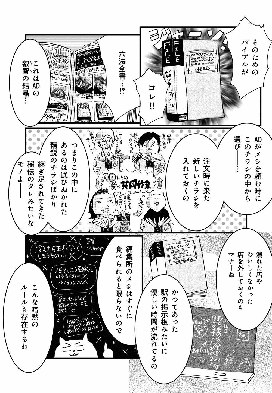 OAできない!deep_06_13.jpg