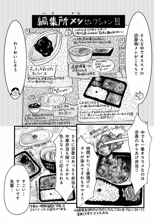 OAできない!deep_06_14.jpg