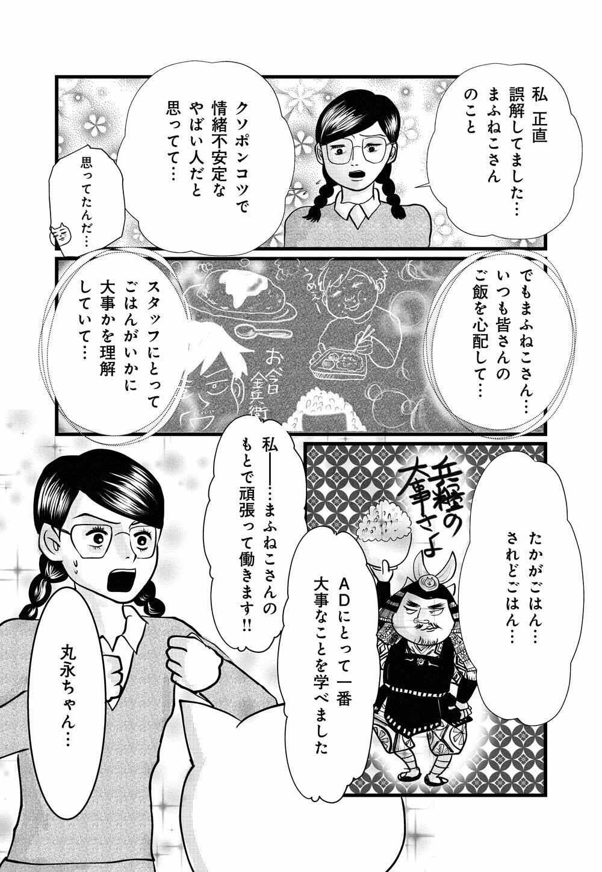 OAできない!deep_06_15.jpg
