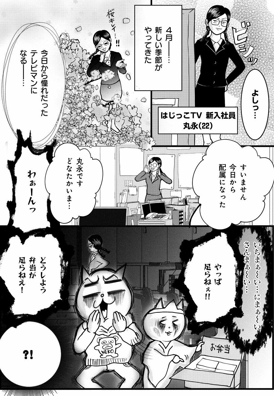 OAできない!deep_06_01.jpg
