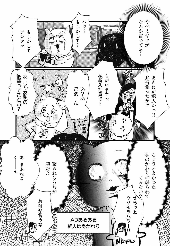 OAできない!deep_06_02.jpg