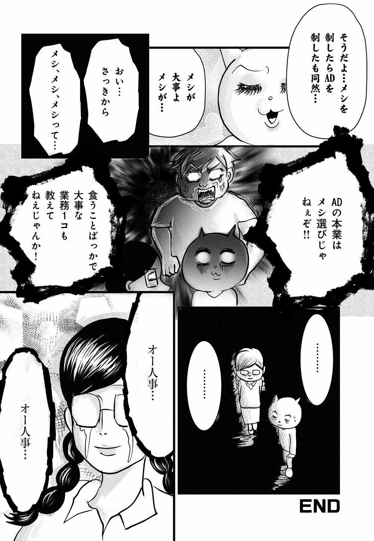 OAできない!deep_06_16.jpg