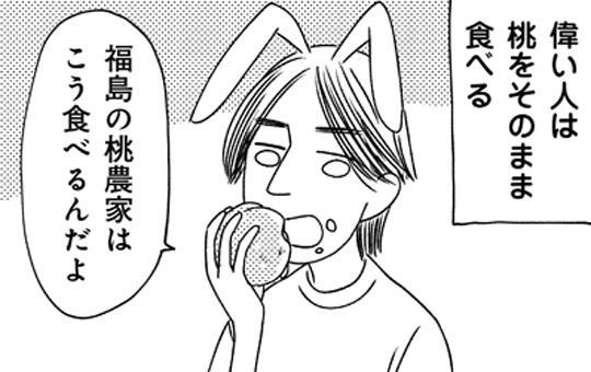 第23話「桃」/だんな様はひろゆき