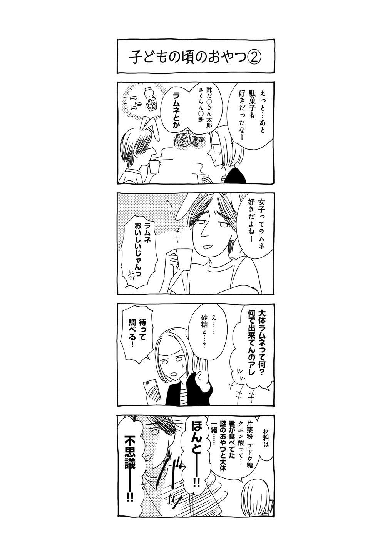 だんな様はひろゆき_022.jpg