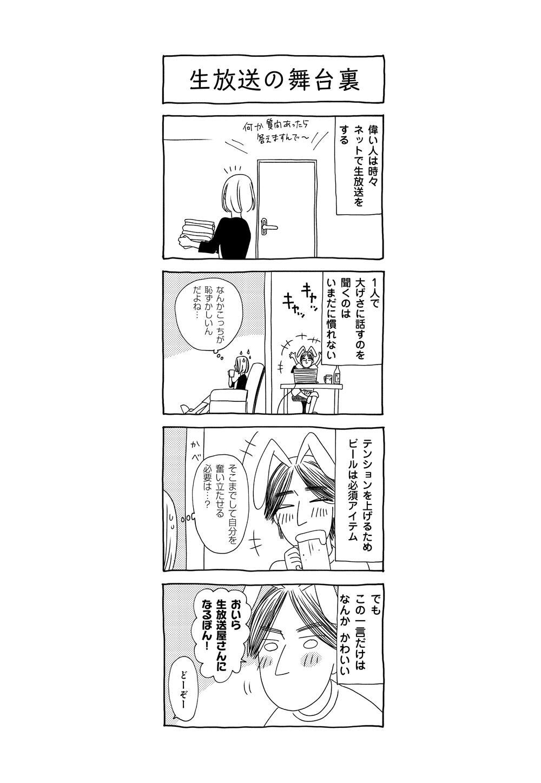 だんな様はひろゆき_26.jpg
