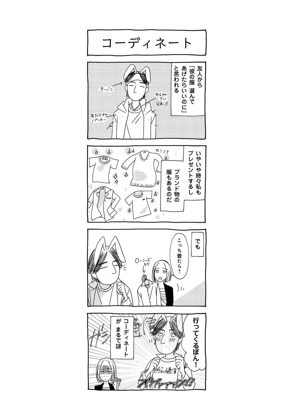 だんな様はひろゆき_30.jpg