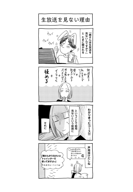 だんな様はひろゆき_27.jpg