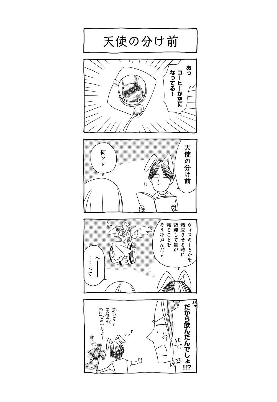だんな様はひろゆき_28.jpg