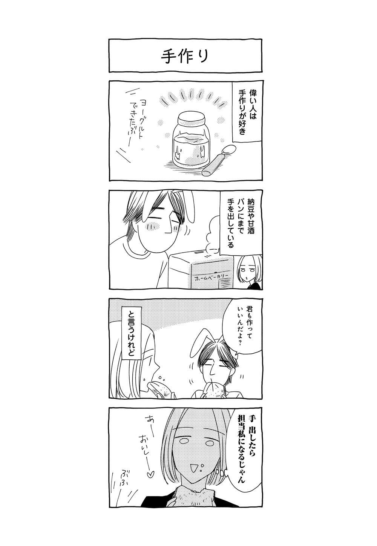 だんな様はひろゆき_29修正.jpg