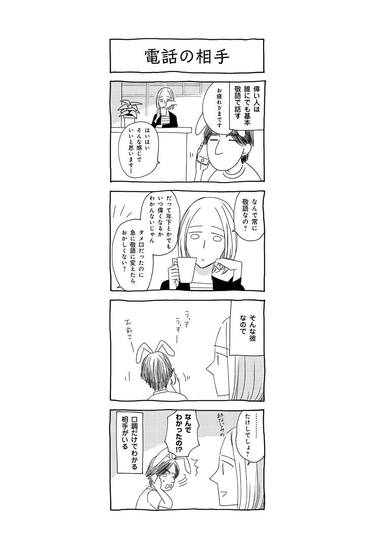 だんな様はひろゆき_31.jpg