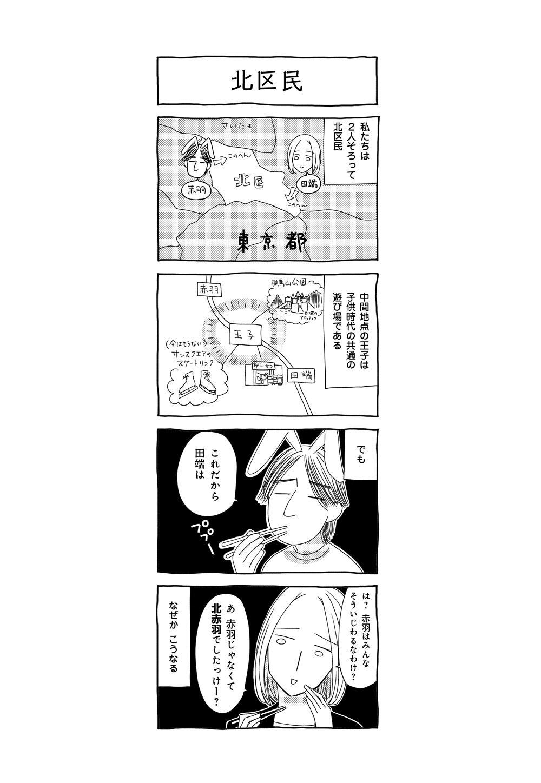 だんな様はひろゆき_33.jpg