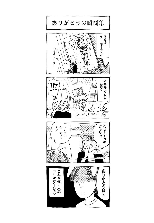 だんな様はひろゆき_38.jpg