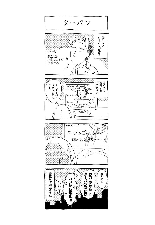 だんな様はひろゆき_35.jpg