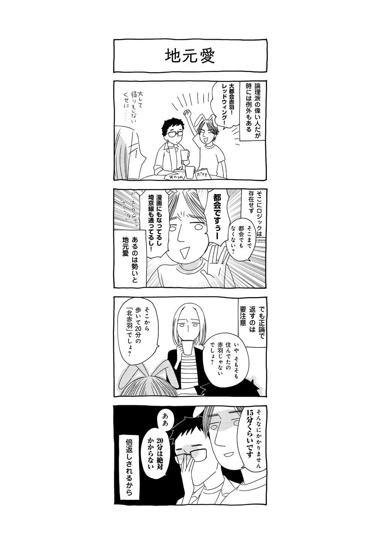 だんな様はひろゆき_34.jpg
