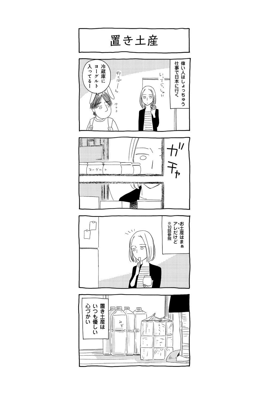 だんな様はひろゆき_37.jpg
