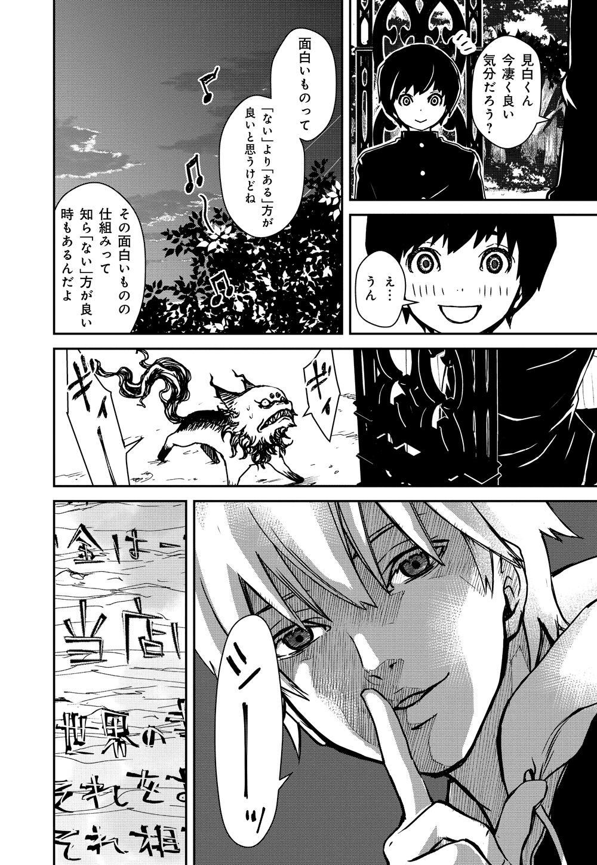 黄昏ヘンテコ奇譚_16_008.jpg