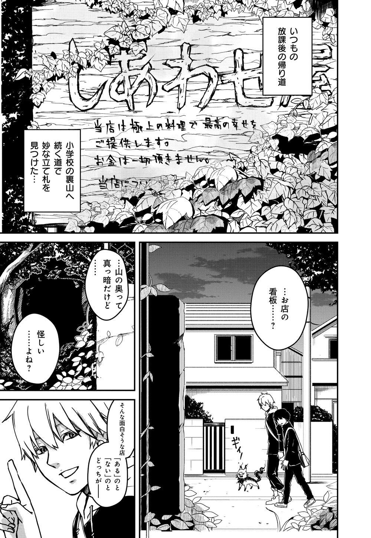 黄昏ヘンテコ奇譚_16_001.jpg