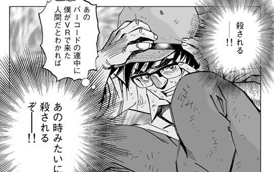 第15話「安否~Always help!~」/GATO -ゼロイチの戦場-