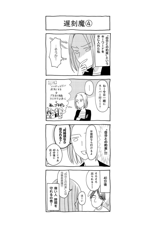 だんな様はひろゆき_47.jpg