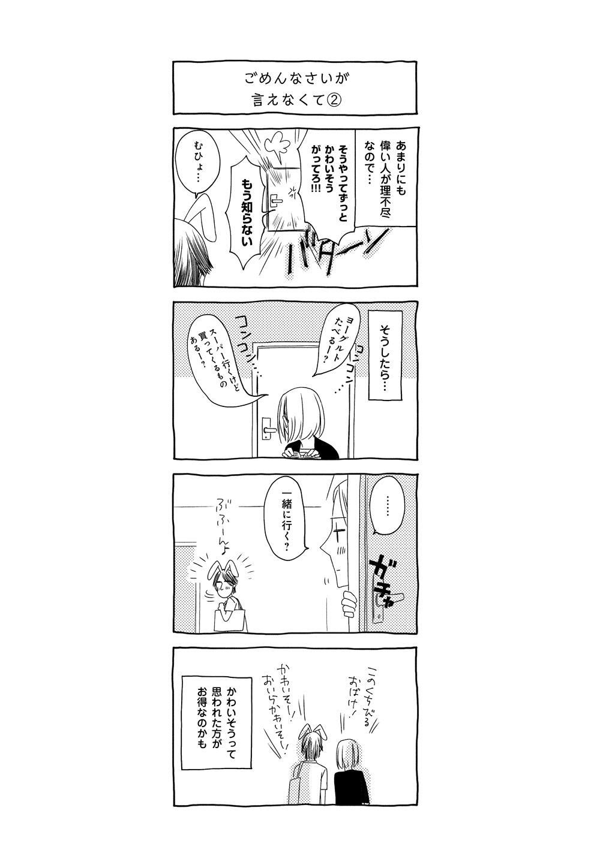 だんな様はひろゆき_41.jpg