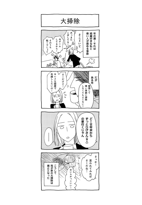 だんな様はひろゆき_49.jpg