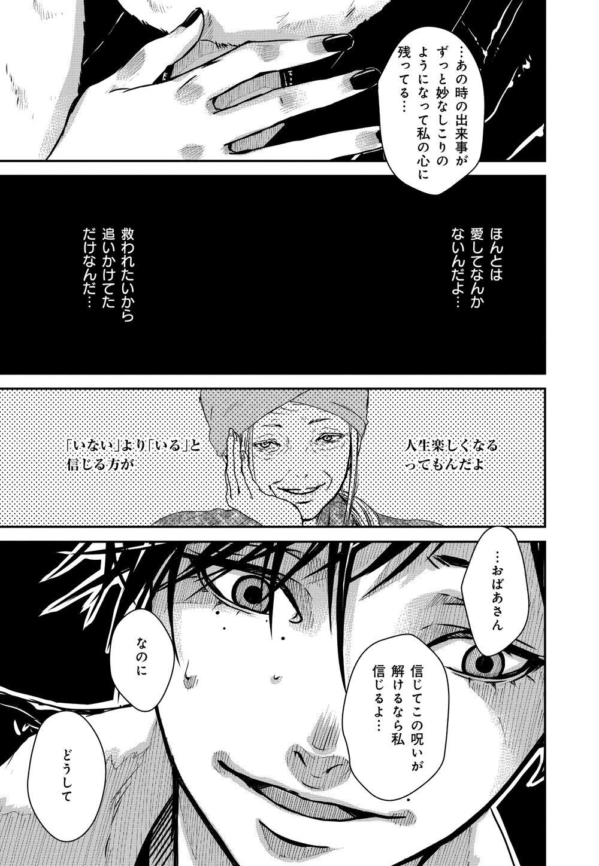 黄昏ヘンテコ奇譚17_09.jpg