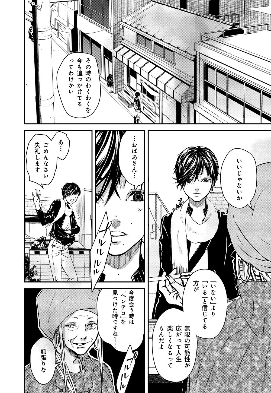黄昏ヘンテコ奇譚17_04.jpg
