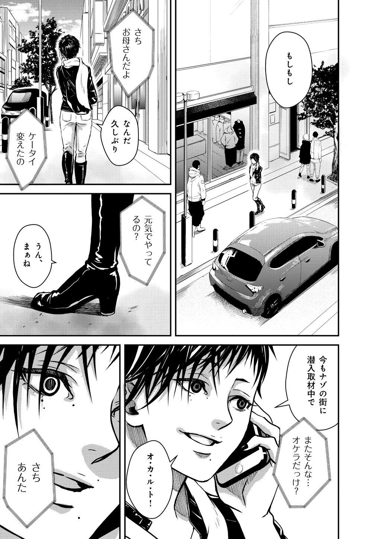 黄昏ヘンテコ奇譚17_05.jpg