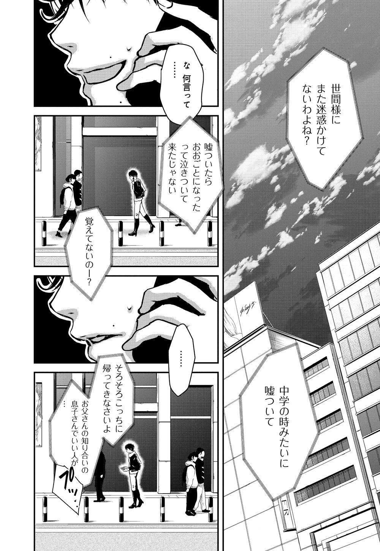 黄昏ヘンテコ奇譚17_06.jpg