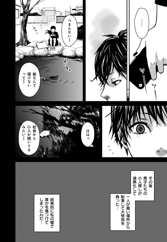黄昏ヘンテコ奇譚17_08.jpg