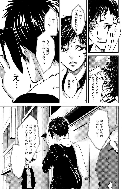 黄昏ヘンテコ奇譚17_07.jpg