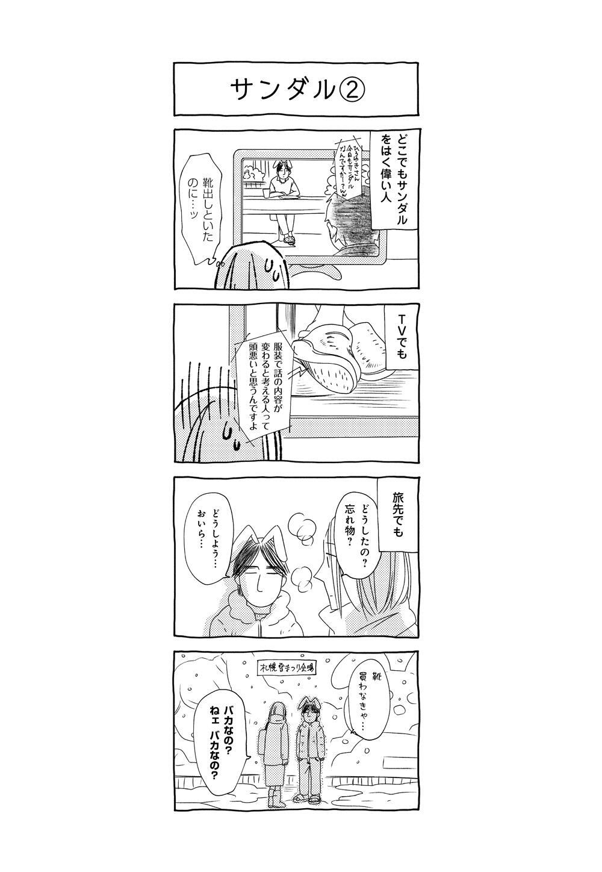だんな様はひろゆき_053.jpg