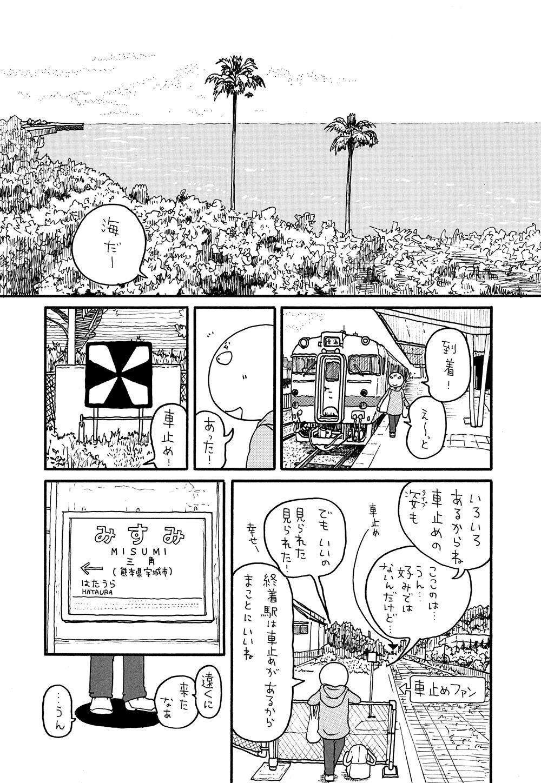 jpg_yumigahamaonsen_01_04.jpg