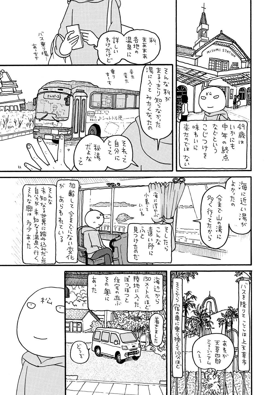 jpg_yumigahamaonsen_01_05.jpg