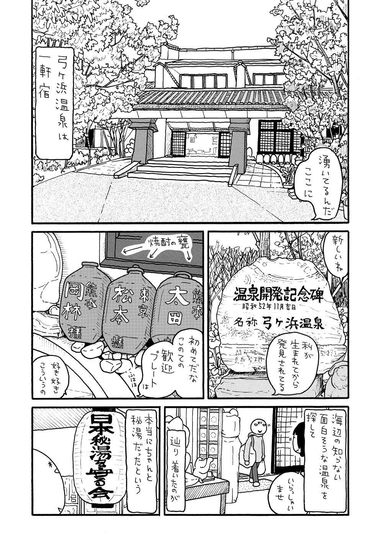 jpg_yumigahamaonsen_01_06.jpg