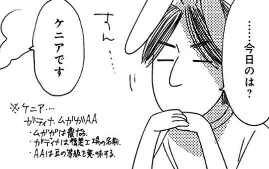 第56話「コーヒー①」/だんな様はひろゆき