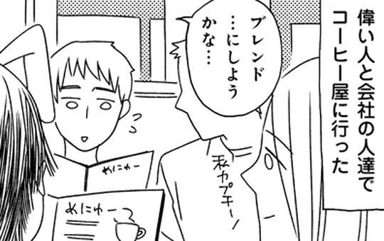 第57話「コーヒー②」/だんな様はひろゆき