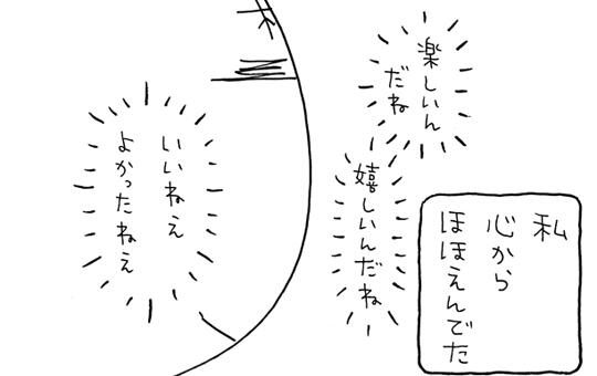 49歳、秘湯ひとり旅「弓ヶ浜温泉」③